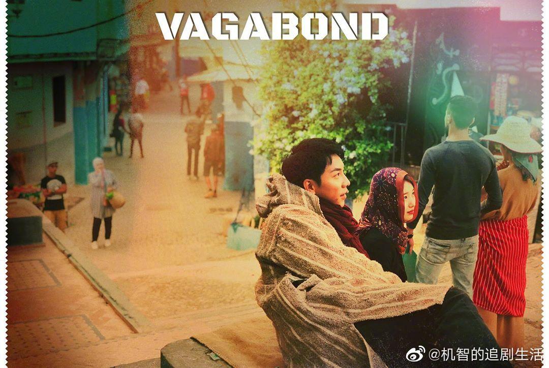 《流浪者 Vagabond》的剧照9