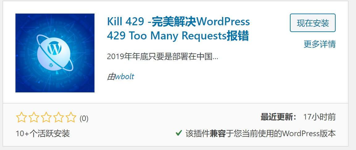 解决wordpress无法更新的插件
