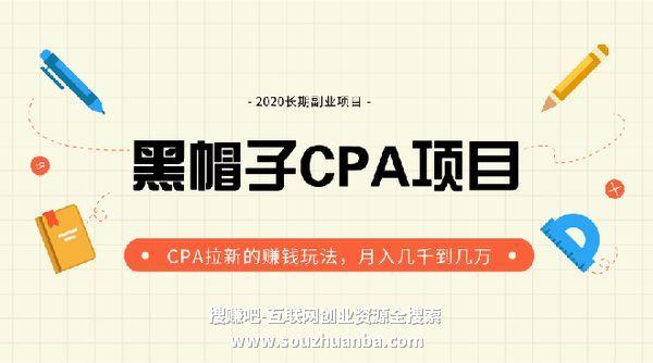 手机上怎么做cpa项目赚钱?黑帽子自动化CPA联盟,月入几千到几万