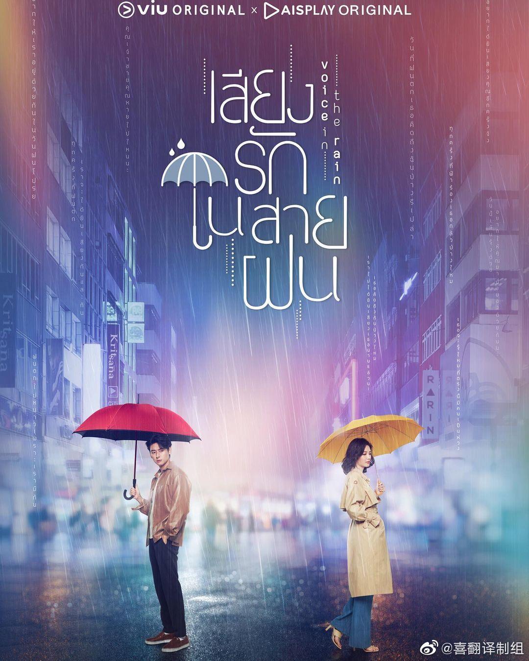 《雨中听我说爱你》的剧照6