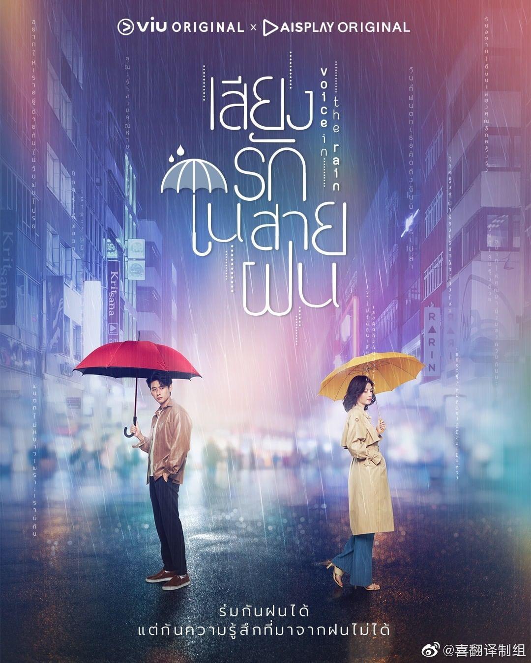 《雨中听我说爱你》的剧照2