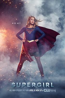超级少女第四季的海报