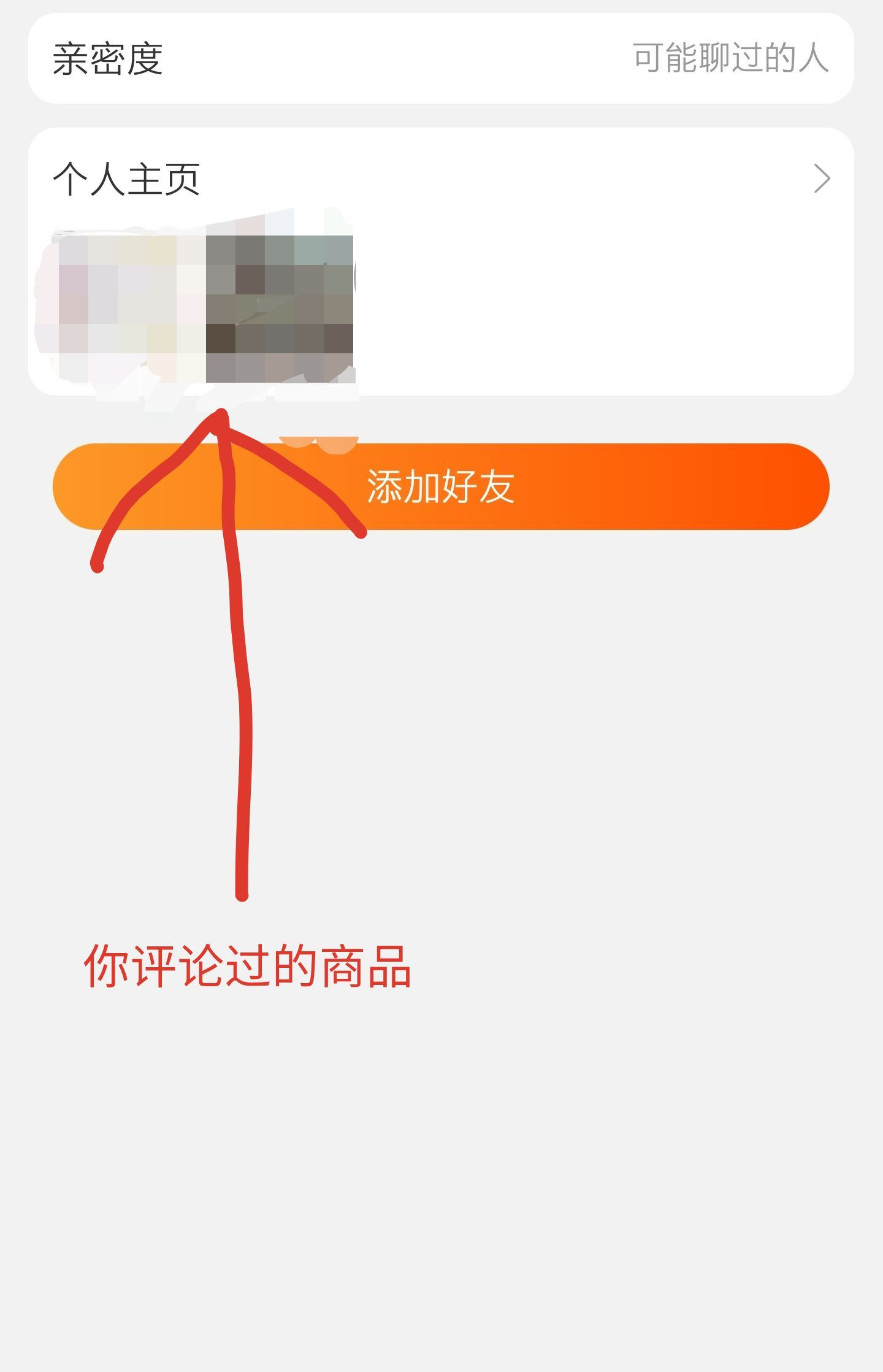 【女生注意】分享X宝链接可能泄露隐私与被骚扰的防范对策