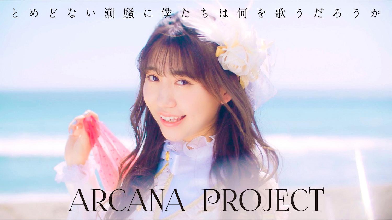 ARCANA PROJECT第四张单曲「とめどない潮騒に仆たちは何を歌うだろうか」MV及单曲封面公开-itotii