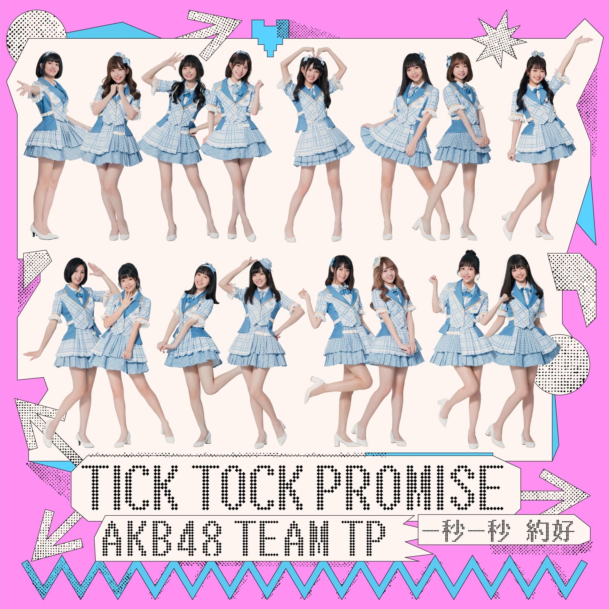 AKB48 Team TP首张原创单曲【一秒一秒约好】收录曲详细介绍大公开!-itotii