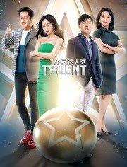 中國達人秀第6季