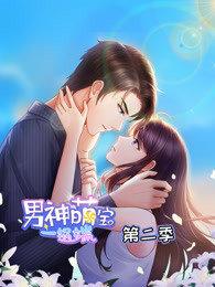 男神萌寶一鍋端第2季