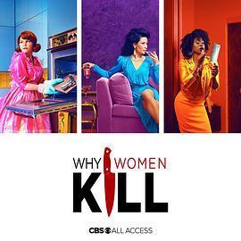 致命女人第一季
