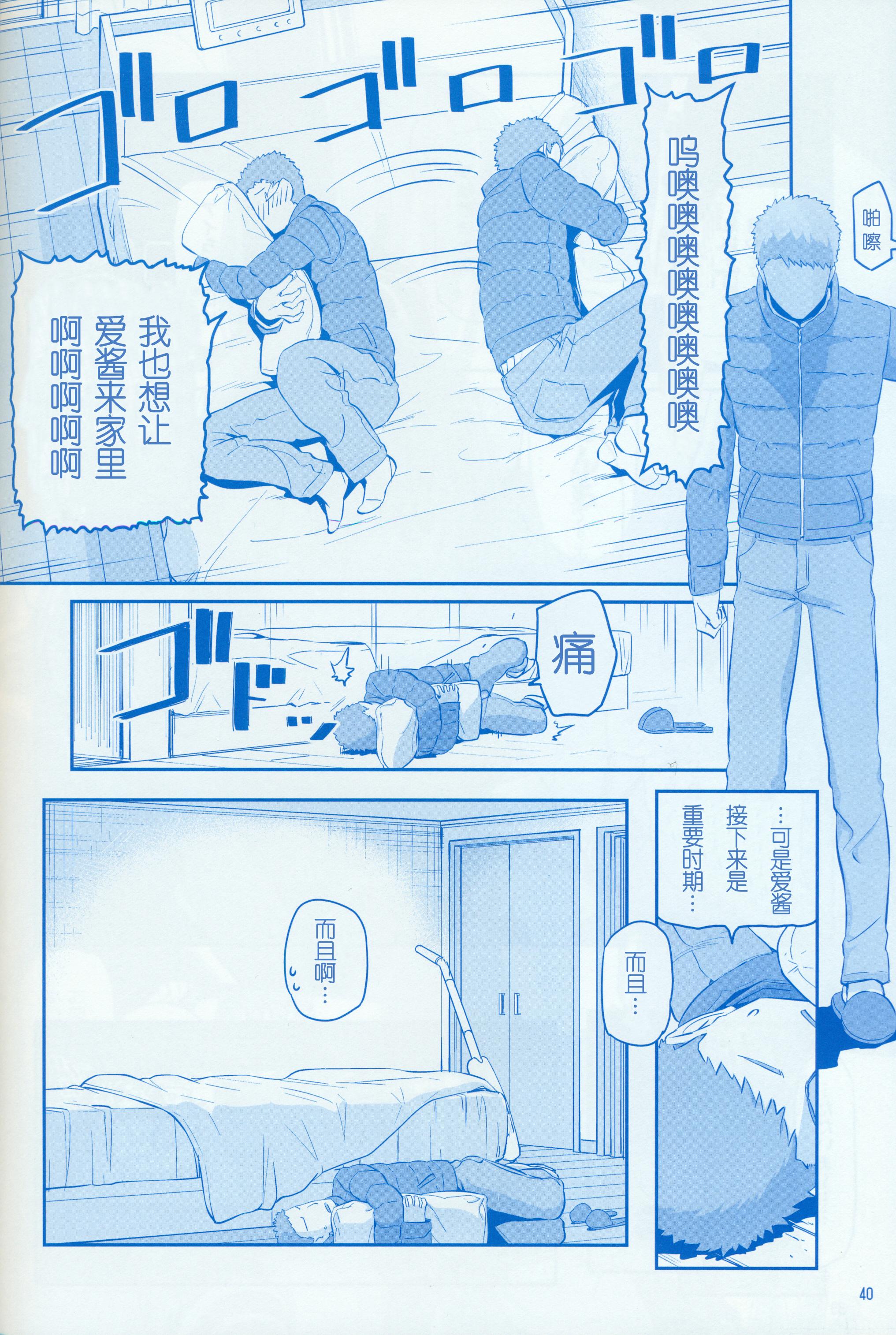 比村奇石 月曜日のたわわ そのVI 漫画下载 周一的丰满 比村奇石 第5张