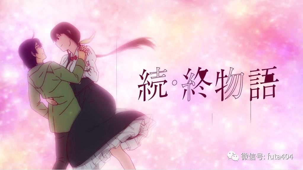 《续·终物语》动画将于在11月10日上映! 动画 ACG资讯 第2张
