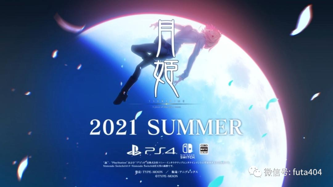 月姫 重制版定于2021年夏发售!