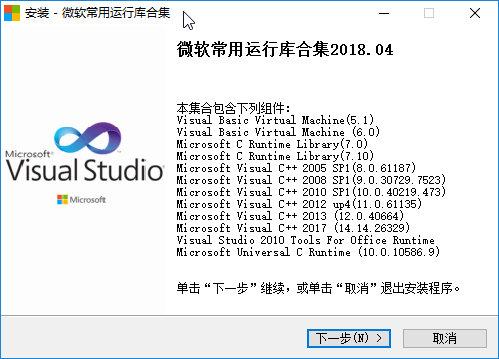 微软运转库和游戏支持库、Microsoft Visual C ++运转库合集包、微软运转库版、微软系统运转库集合、微软系统运转库文件,Visual C++运转库合集、VC++运转库组件、VC运转库组件、VC运转库合集、VC++运转库合集、VWindows微软常用运转库合集、微软运转库大全,微软运转库合集、VC运转库合集、VC++运转库、运转库大全,系统必备组件,游戏运转库,软件库文件,软件运转库、VC库、VC++库、vc运转库、MSVCVB、net运转库、net框架组件、netframe框架组件、NetAIO、.NET运转库组件、.NET框架组件、.NETFramework运转库、.NET Framework框架