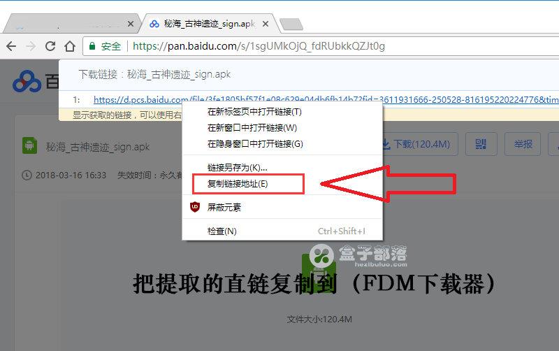 利用油猴脚本解析提取百度网盘直链,FDM不限速下载