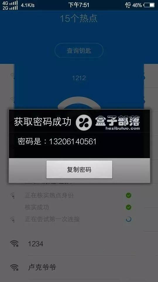 万能钥匙WIFI国内显密版、界面简洁、无广告、显示密码