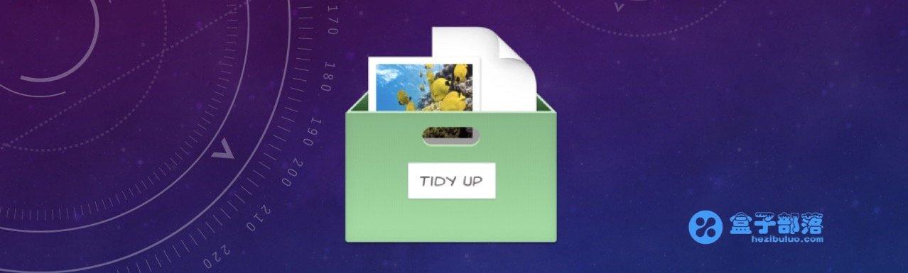 Tidy Up v5.0.11 Mac上最优秀的一款重复文件搜索和清理工具
