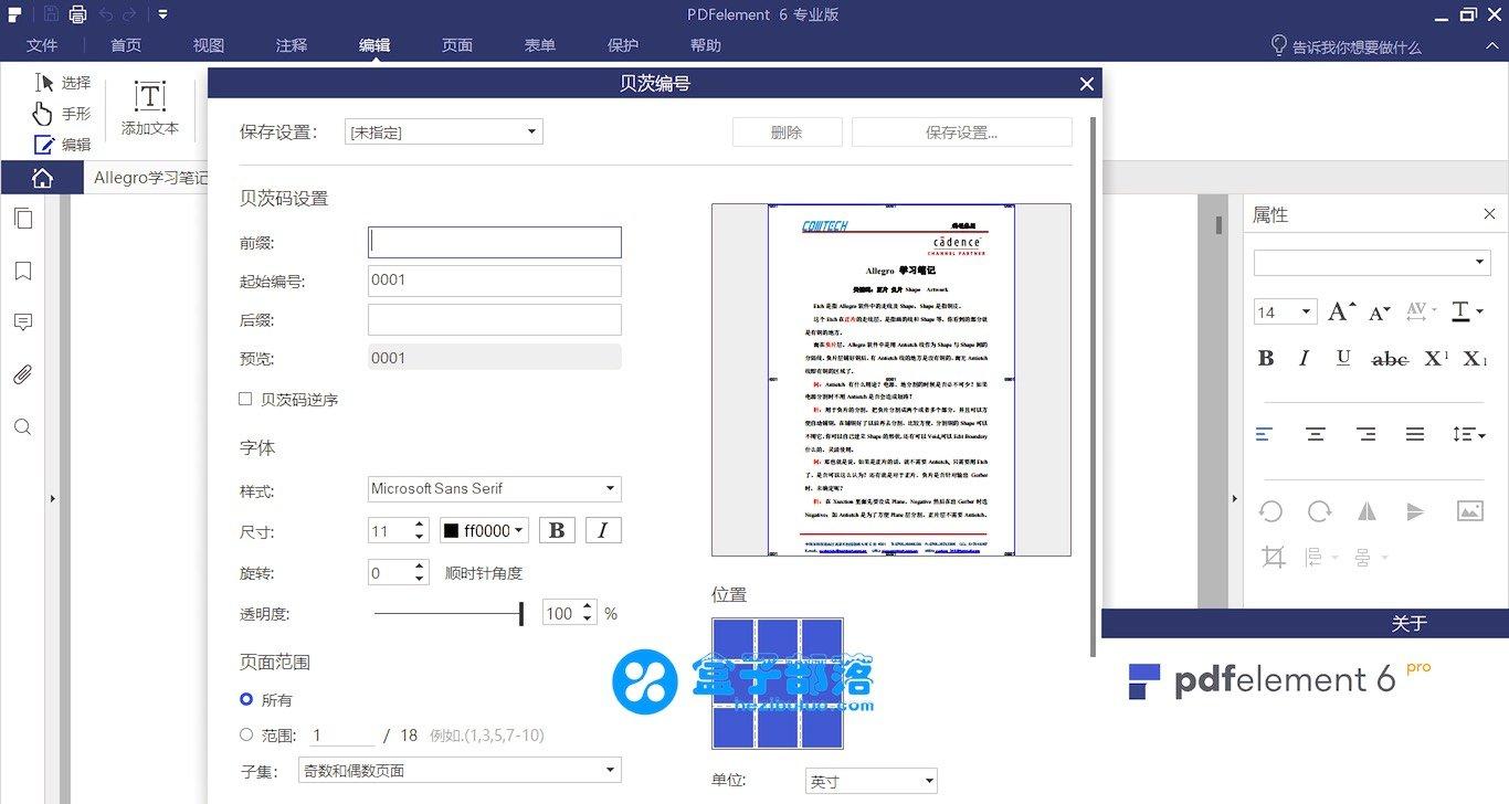 Wondershare PDFelement 6.7.12 强大专业的 PDF 编辑阅读软件