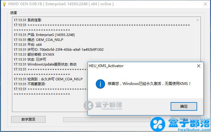 HWIDGen v62.01 - Windows 10 最新版系统数字权利激活工具