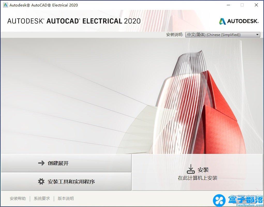 AutoCAD Electrical 2020 官方简体中文正式版离线包及注册机