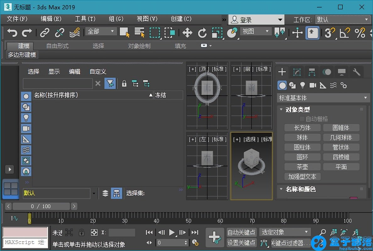 Autodesk 3DS Max 2020 官方简体中文正式版离线包及注册机