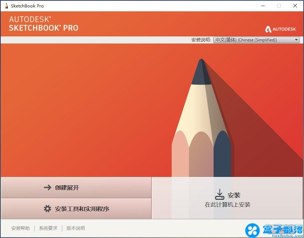 Autodesk SketchBook Pro 2020 官方简体中文正式版及注册机
