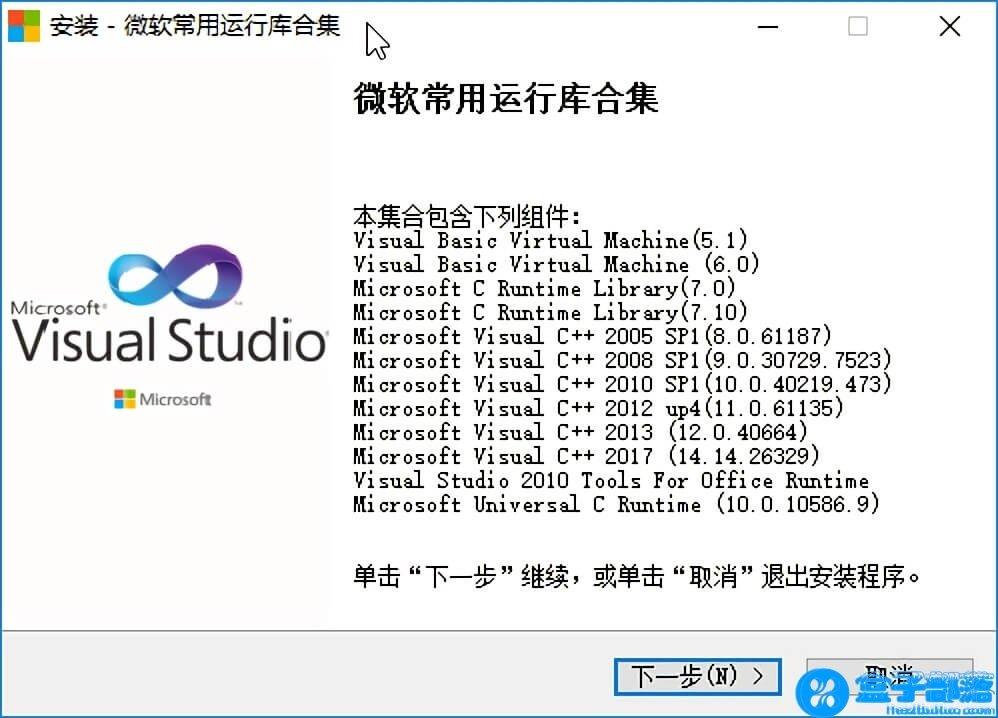微软常用运行库合集包,整合静默参数版 v2019.04.24