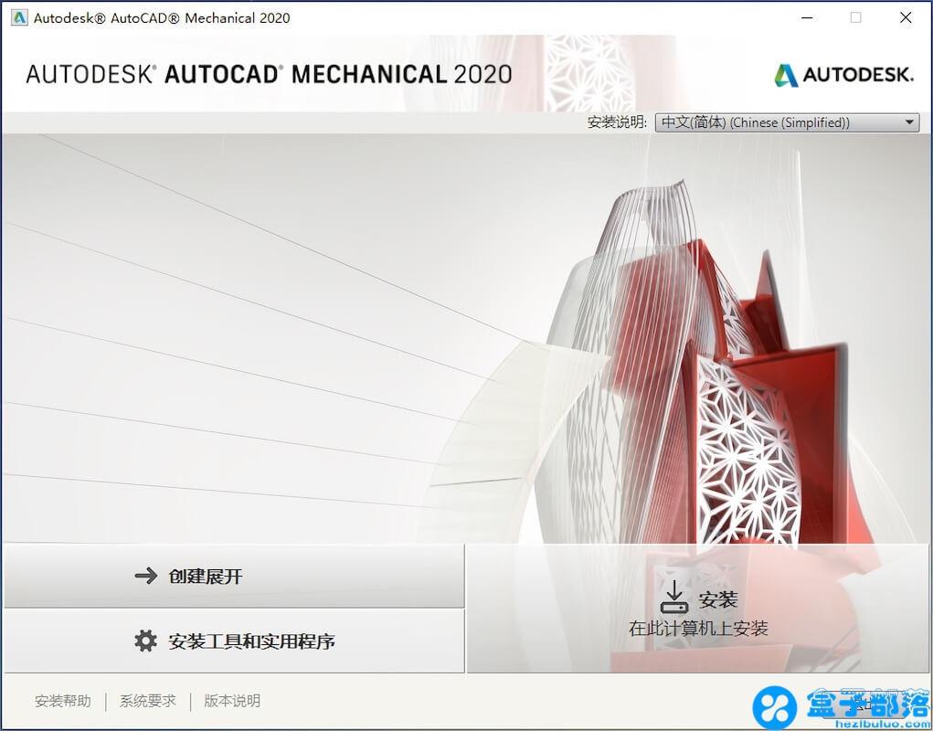 AutoCAD Mechanical 2020 官方简体中文正式版离线包及注册机