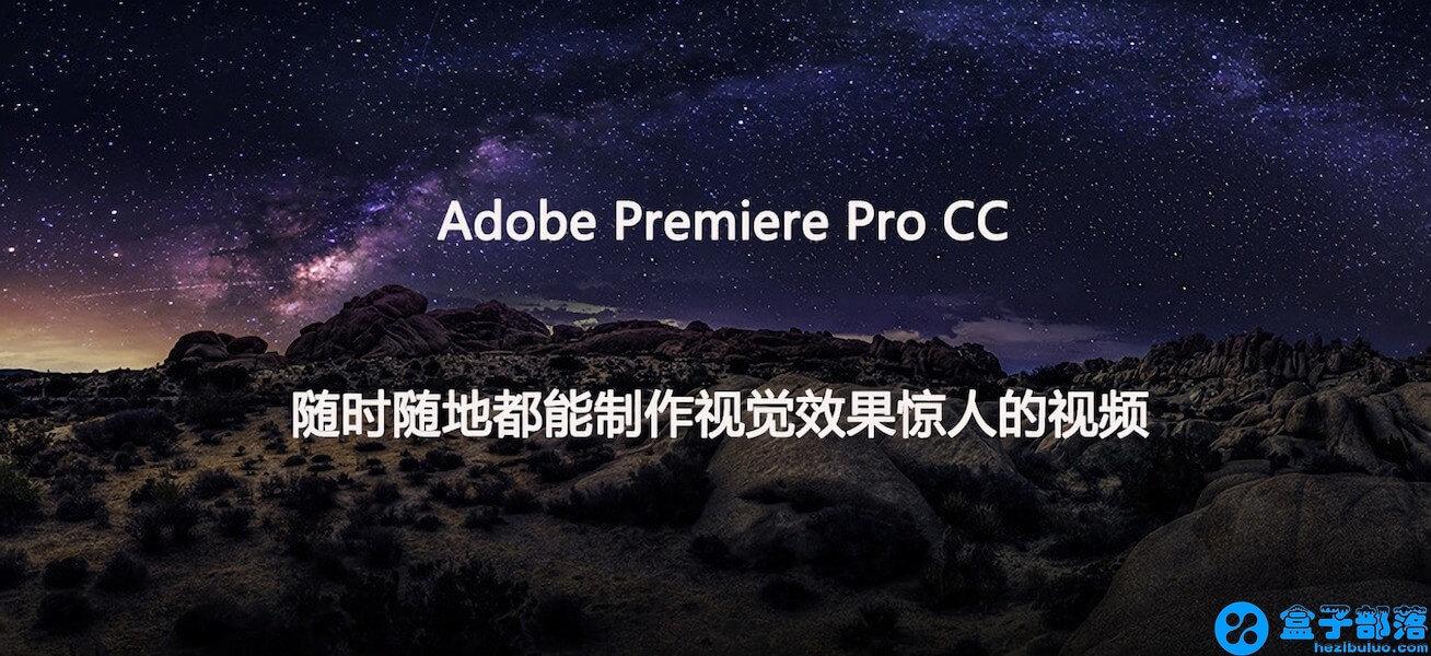 Adobe Premiere Pro CS 6 专业的视频编辑处理软件