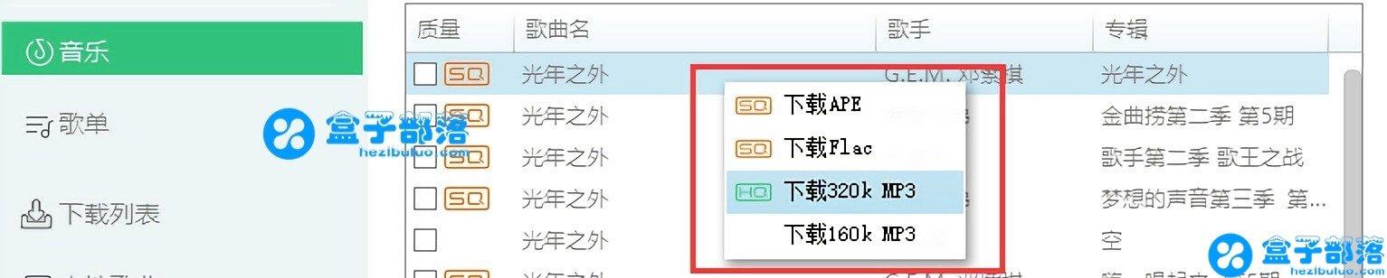 MusicDownMan 2.6 QQ 无损音乐付费版权歌曲免费下载器