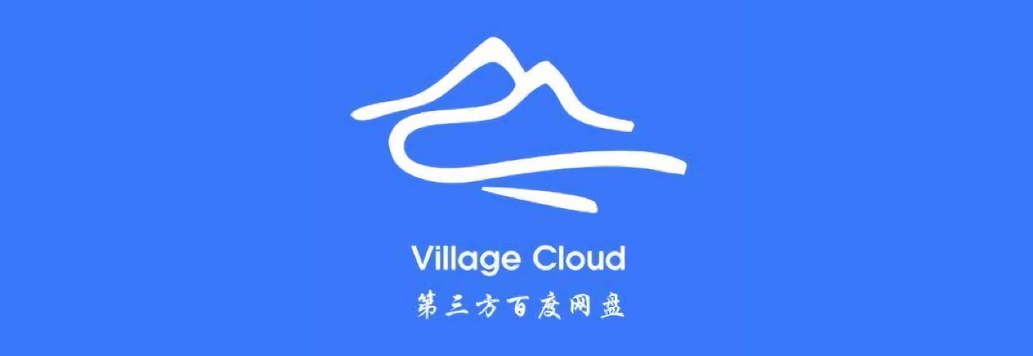 Village 4.8.0 安卓第三方度盘客户端,山寨云去广告纯净版