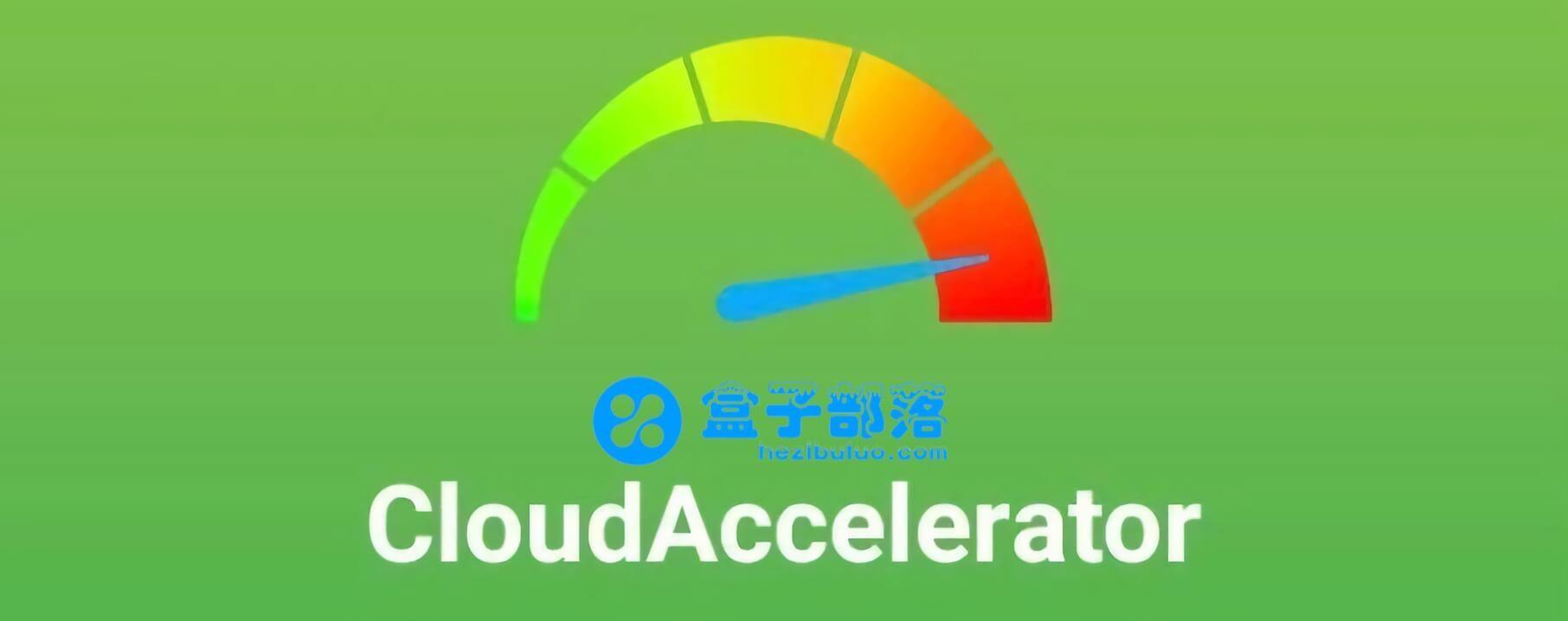 CloudAccelerator v1.5.3 黑科技加成的第三方百度网盘不限速下载器