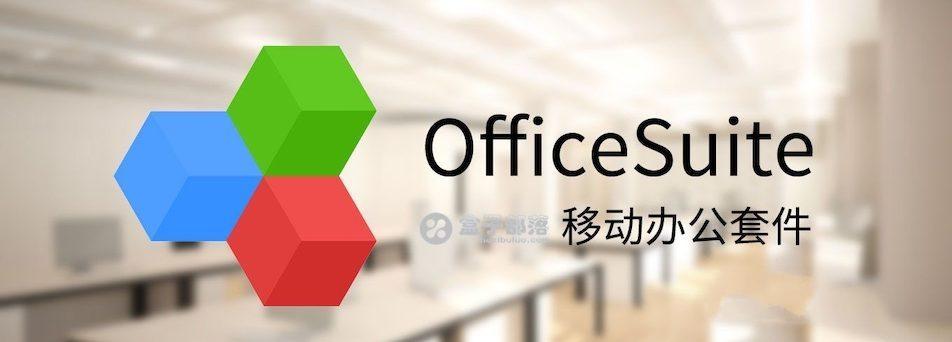 OfficeSuite Premium v10.9.22280 办公软件套装专业版