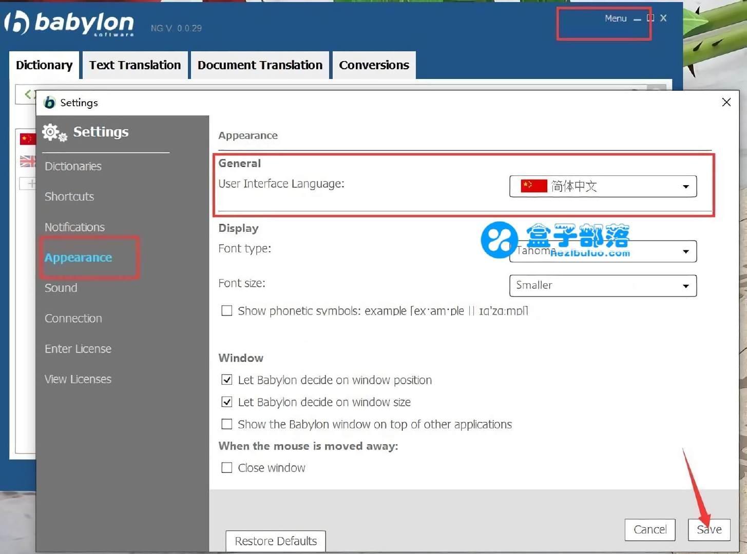 Babylon Pro NG 一款相当优秀的多国语言免费翻译软件,支持简体中文