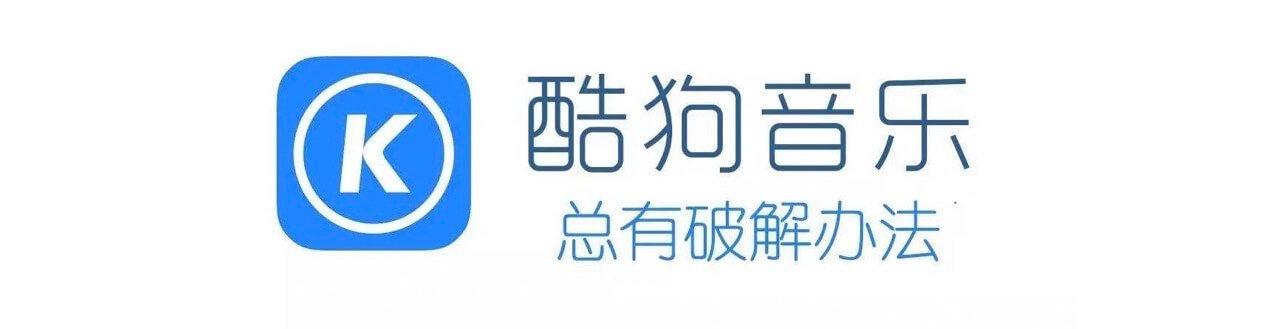 最新绿色便携去广告纯净版 KugouMusic 酷狗音乐PC版 v8.2.75.20951