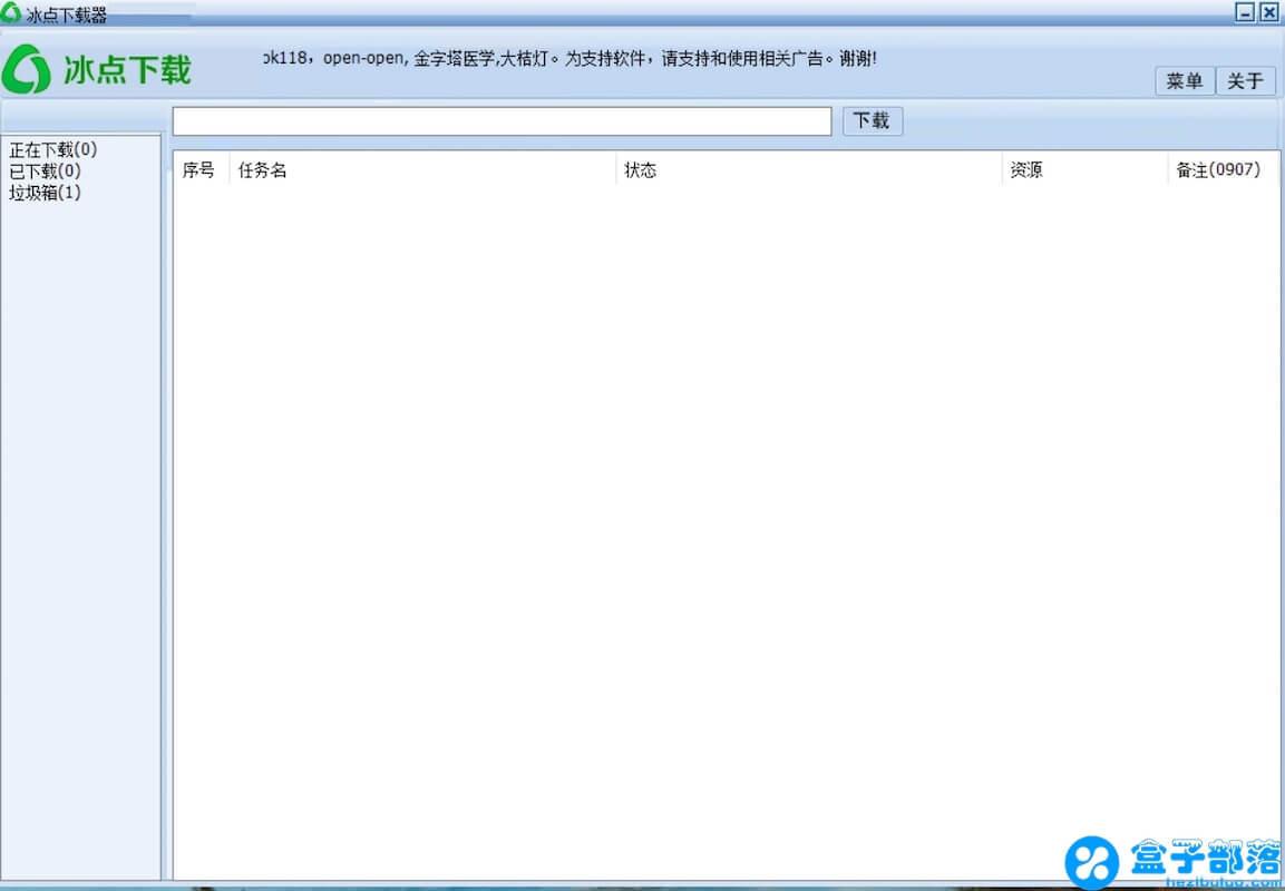 冰点文库下载器v3.2.9,一款十分好用的文库下载器