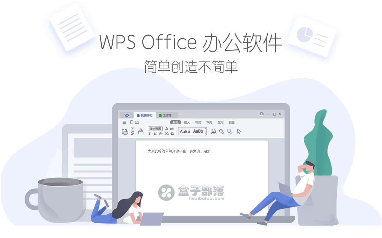 最新版 WPS 2019 办公软件 - 能完美替代微软 Office 的免费正版软件