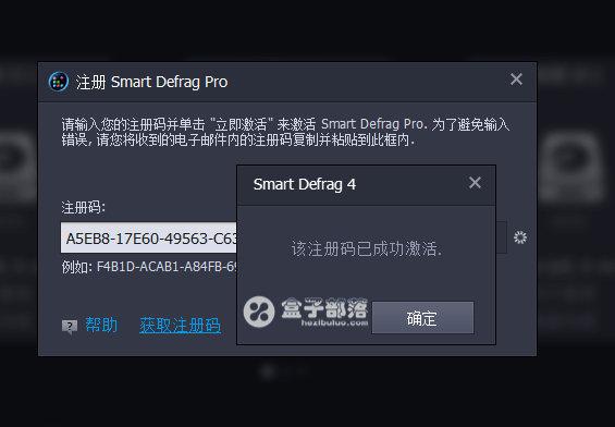 IObit SmartDefrag Pro 6.1 智能磁盘整理工具中文绿色版