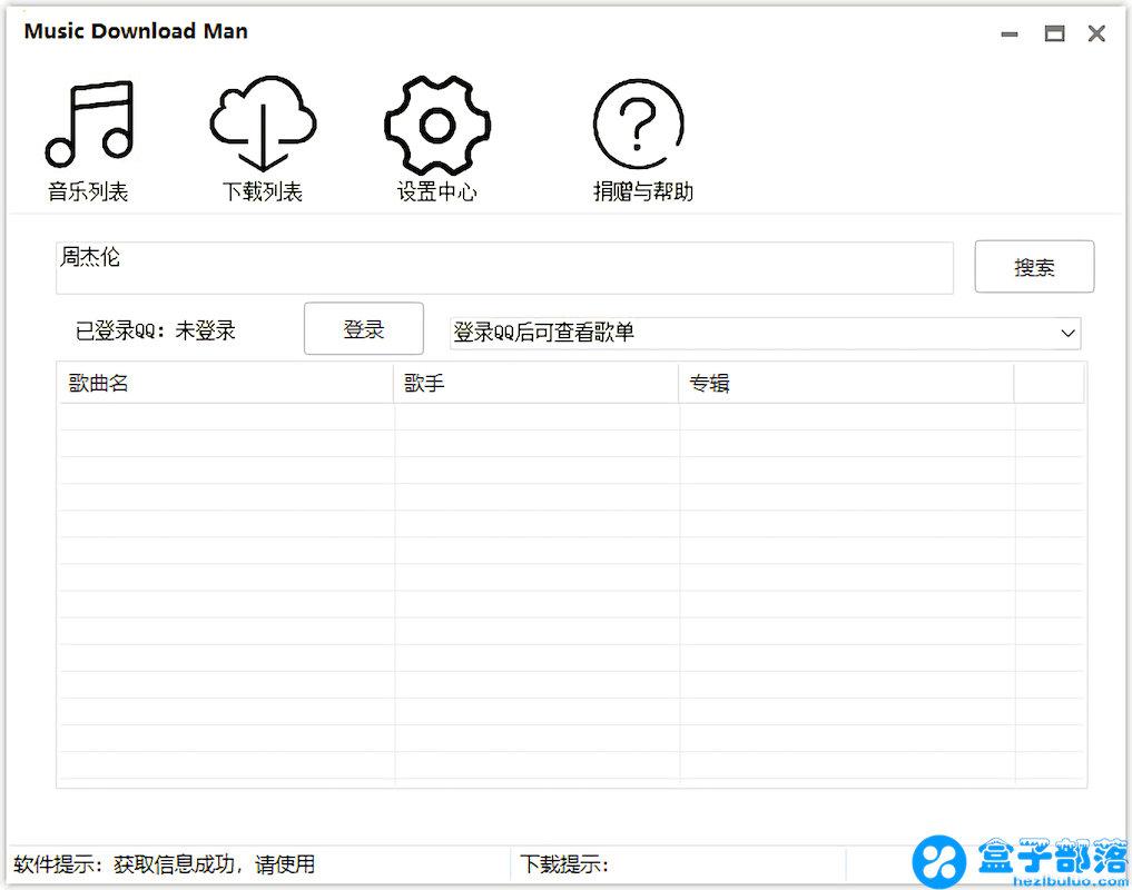 MusicDownloadMan v3.3 无损 QQ 音乐免费下载器