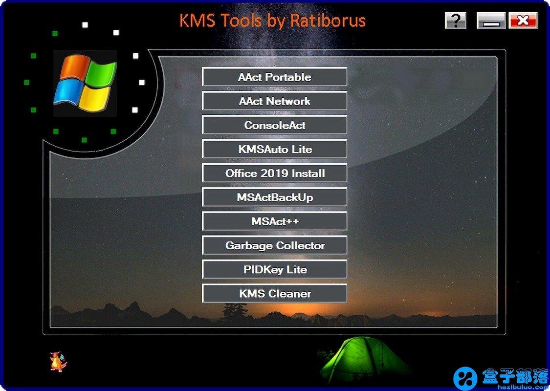 KMS Tools Portable 系统神龙激活工具单文件版 v20190602