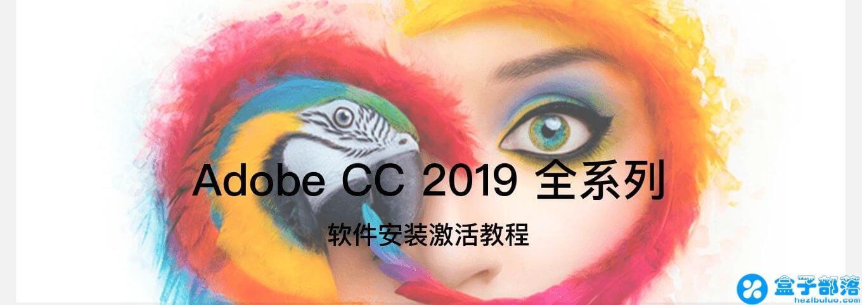 Adobe CC 2019 全系列软件安装激活教程