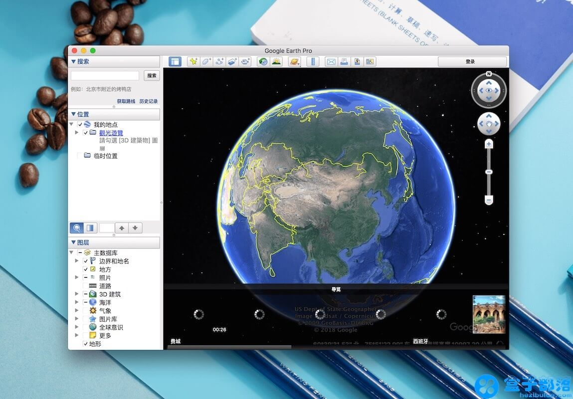 Google Earth Pro 7.3.1 谷歌公司开发的虚拟地球仪软件