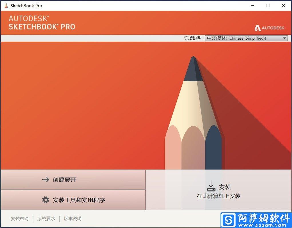 Autodesk SketchBook Pro 2020 官方简体中文正式版