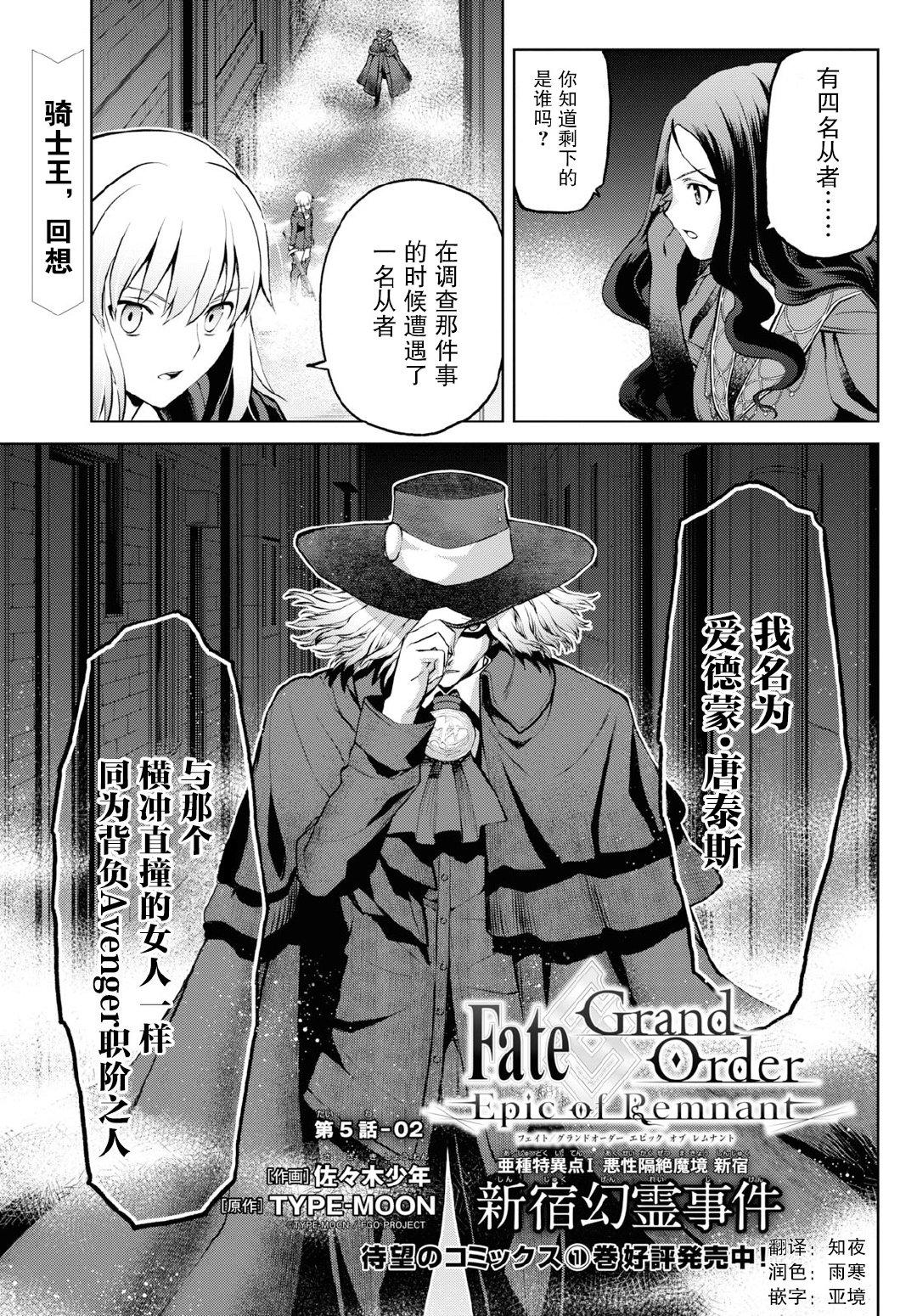 Fate Grand Order 短篇漫画 1.5.1 亚种特异点Ⅰ恶性隔绝魔境 新宿幻灵事件 第5话-02 Fate Grand Order Fate Grand Order 漫画 第1张