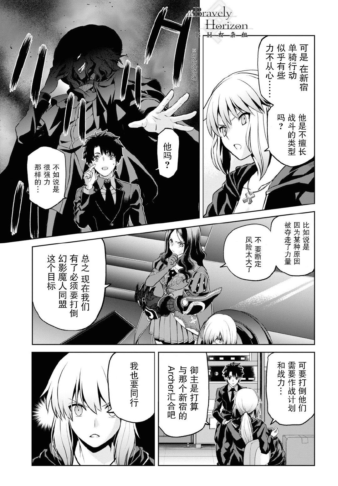 Fate Grand Order 短篇漫画 1.5.1 亚种特异点Ⅰ恶性隔绝魔境 新宿幻灵事件 第5话-02 Fate Grand Order Fate Grand Order 漫画 第3张