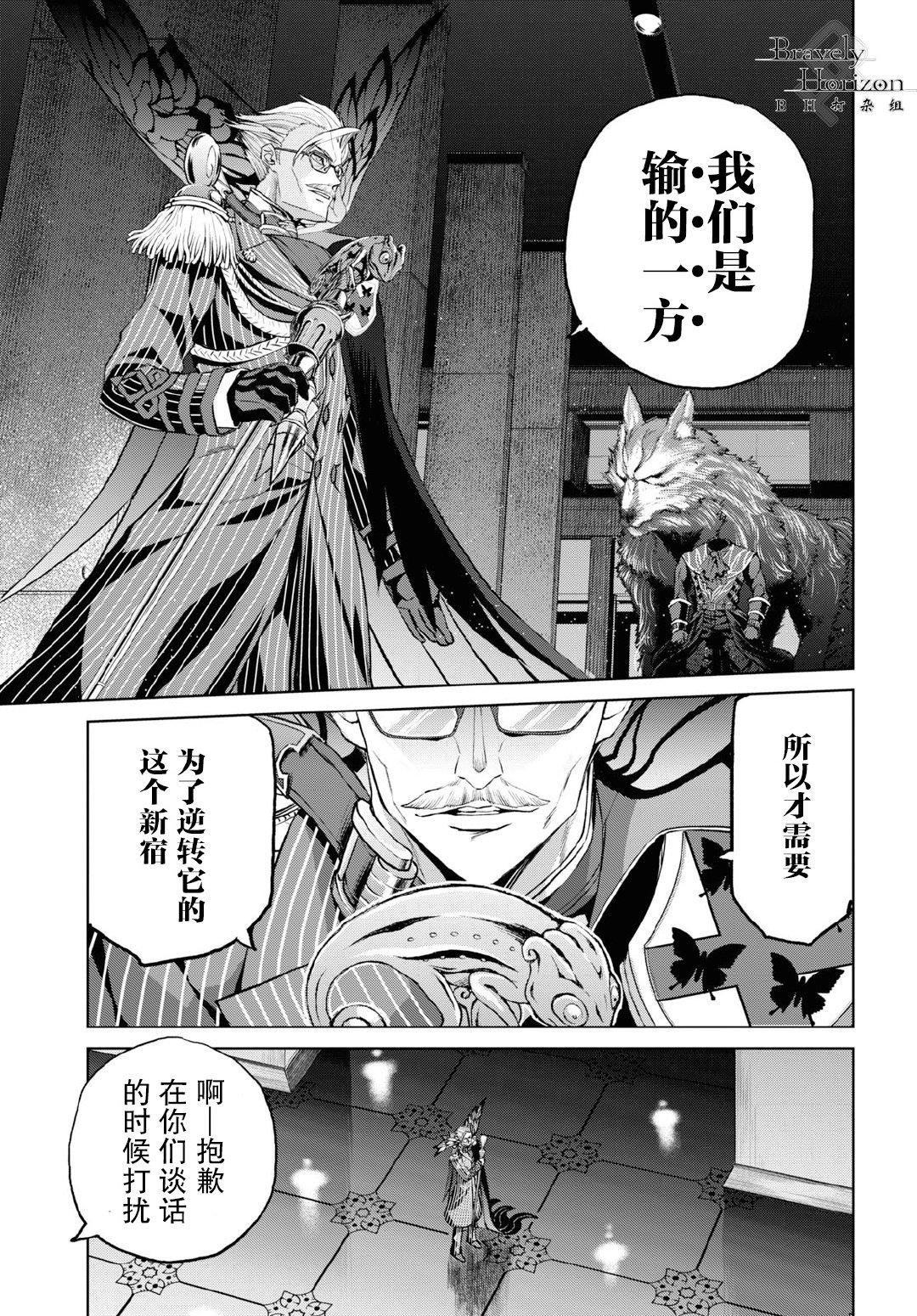 Fate Grand Order 短篇漫画 1.5.1 亚种特异点Ⅰ恶性隔绝魔境 新宿幻灵事件 第5话-02 Fate Grand Order Fate Grand Order 漫画 第7张