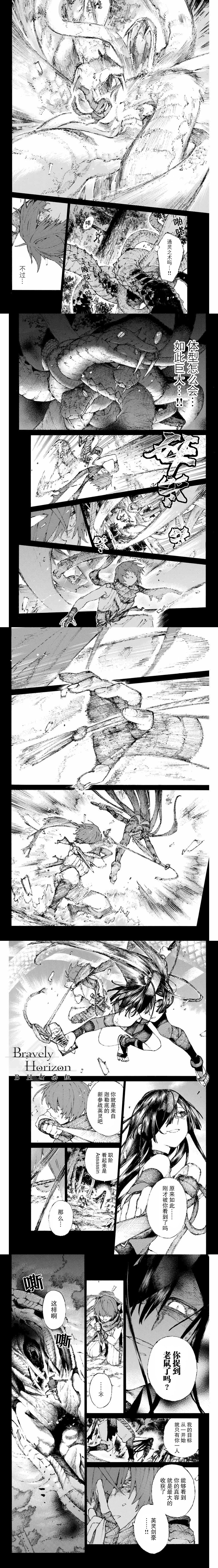 Fate Grand Order 短篇漫画 1.5.3 亚种特异点III 尸山血河舞台 下总国 英灵剑豪七番决胜 第19话 女忍 Fate Grand Order Fate Grand Order 漫画 第2张