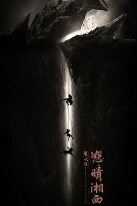 鬼吹燈之怒晴湘西的海報圖片