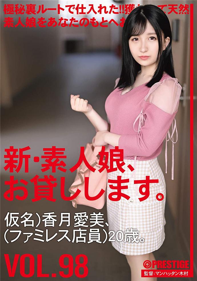 香月爱美, 小只马, CHN-201