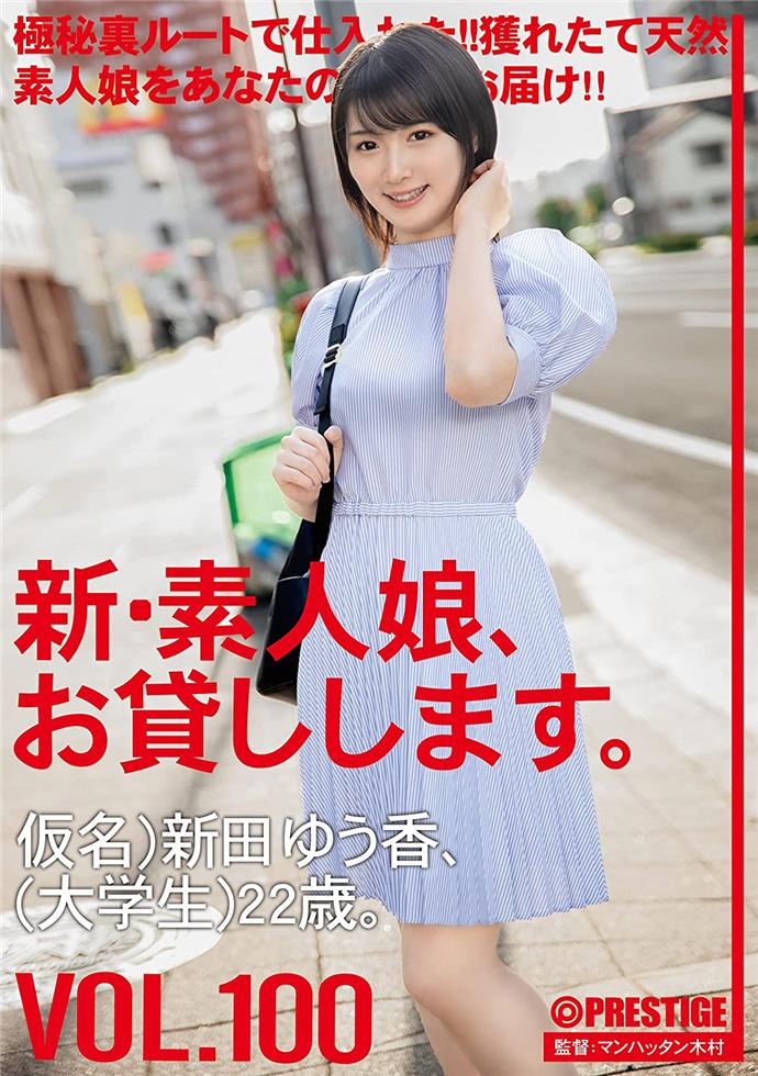 新田优香, 新田ゆう香, CHN-203
