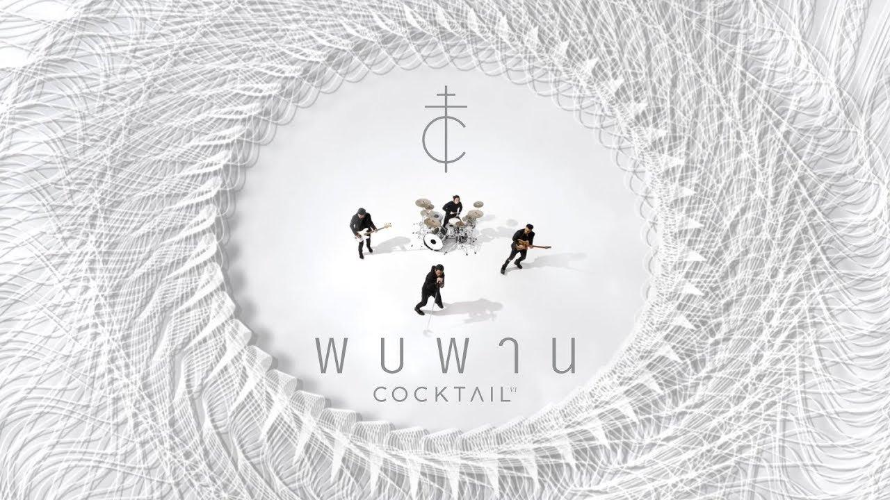 泰国知名乐队Cocktail最新泰语单曲《见面》