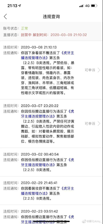 """网红女主播直播打""""擦边球"""",女主播直播""""乱象""""何时止? liuliushe.net六六社 第6张"""